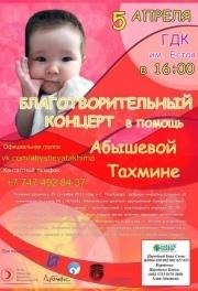 Благотворительный концерт в помощь Абышевой Тахмине